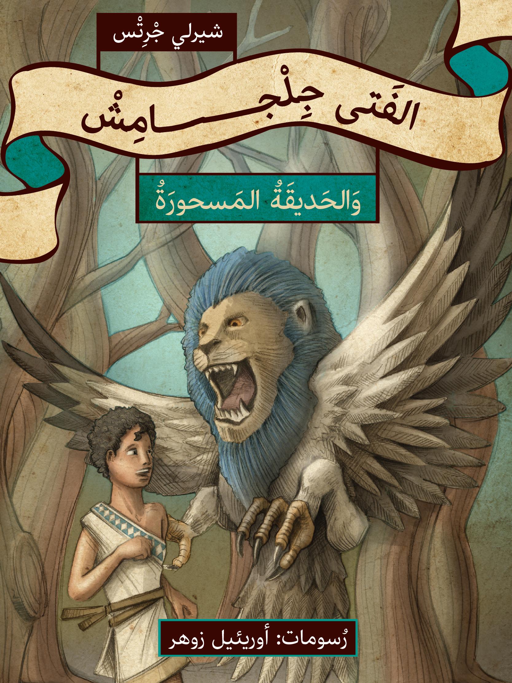 Gilgamesh_Cover