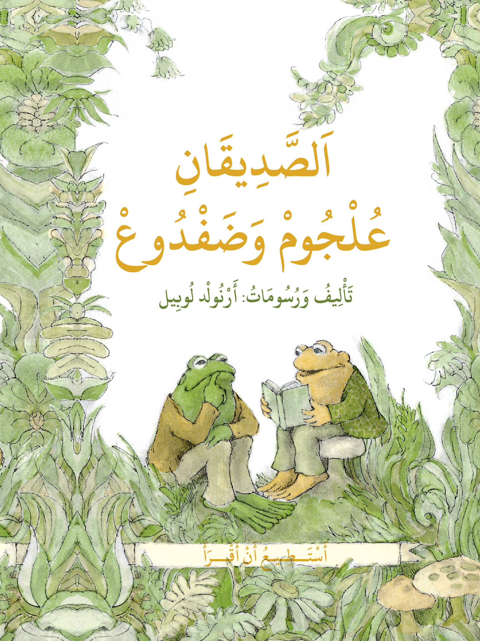 Toad_and_Frog_cover